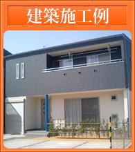 住研の建築施工事例
